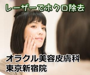 オラクル美容皮膚科