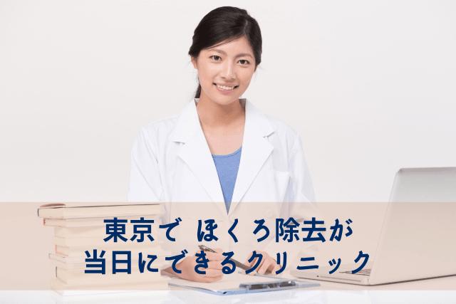 ほくろ除去、東京で当日に治療ができるクリニック