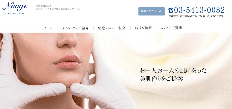 東京ミッドタウン皮膚科形成外科ノアージュ