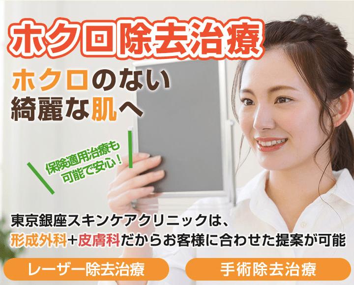 東京銀座スキンクリニック