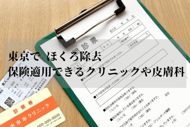 ほくろ除去、東京で保険適用のできるクリニックや皮膚科