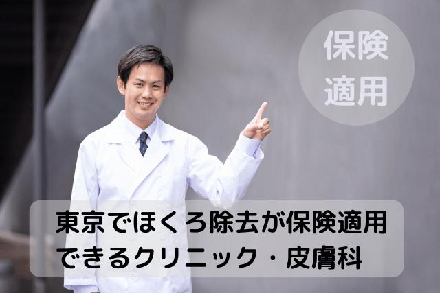 ほくろ除去、東京で保険適用のできるクリニックや皮膚科・画像
