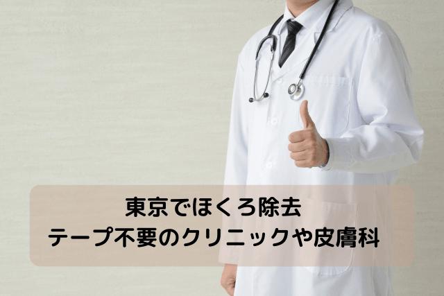 東京でほくろ除去、テープ不要のクリニック・皮膚科を紹介